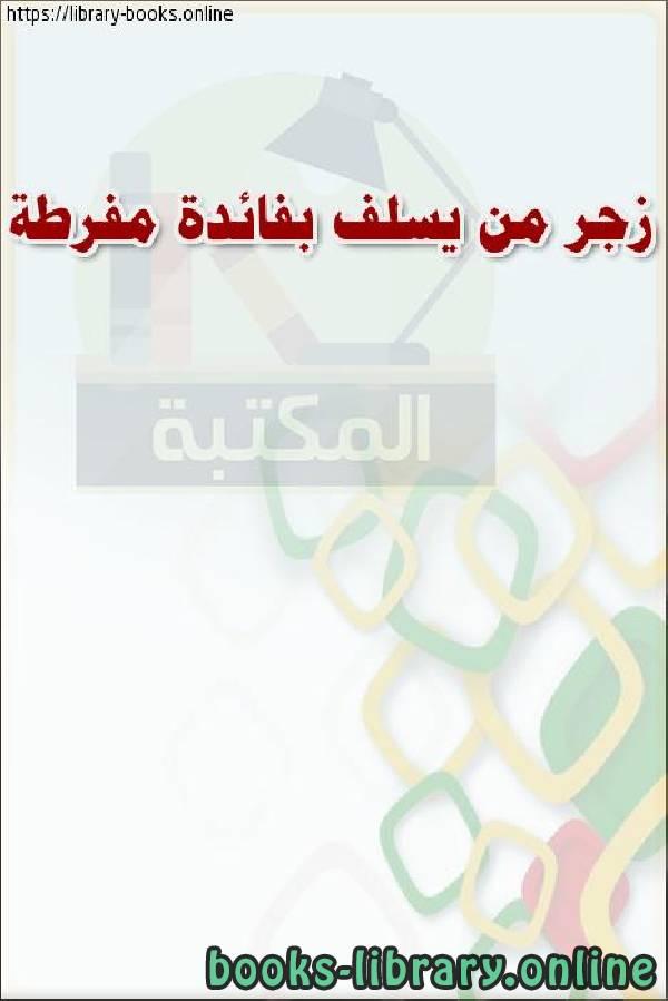 ❞ كتاب بزجر من يسلف بفائدة مفرطة ❝  ⏤ وزارة العدل _ المملكة العربية السعودية