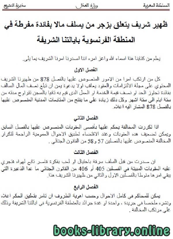 ❞ كتاب بزجر من يسلف بفائدة مفرطة نسخة محينة ❝  ⏤ وزارة العدل _ المملكة العربية السعودية