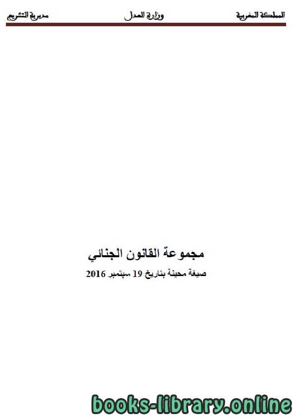 ❞ كتاب مجموعة القانون الجنائي صيغة محينة بتاريخ 91 سبتمبر 6192 ❝  ⏤ وزارة العدل _ المملكة العربية السعودية
