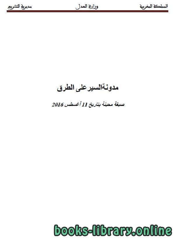 ❞ كتاب مدونة السير على الطرق ❝  ⏤ وزارة العدل _ المملكة العربية السعودية