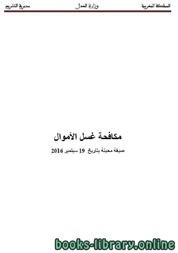 ❞ كتاب مكافحة غسل الأموال ❝  ⏤ وزارة العدل _ المملكة العربية السعودية