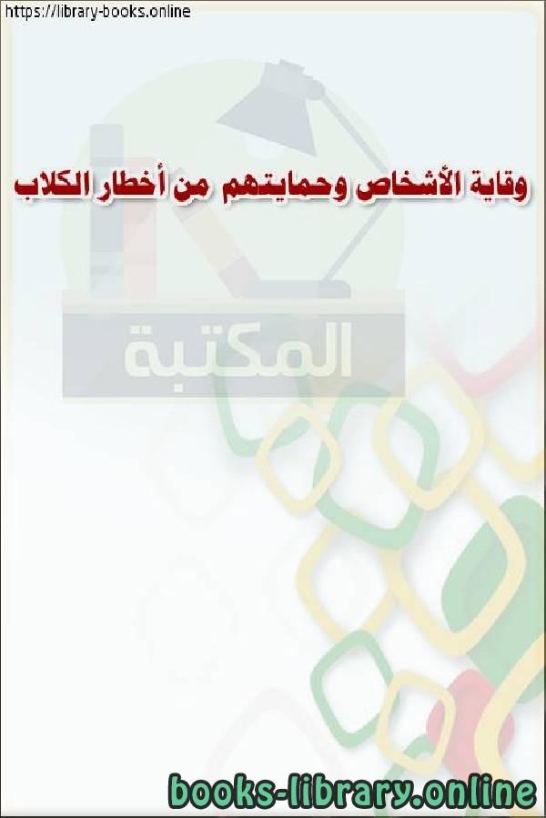 ❞ كتاب وقاية الأشخاص وحمايتهم من أخطار الكلاب ❝  ⏤ وزارة العدل _ المملكة العربية السعودية