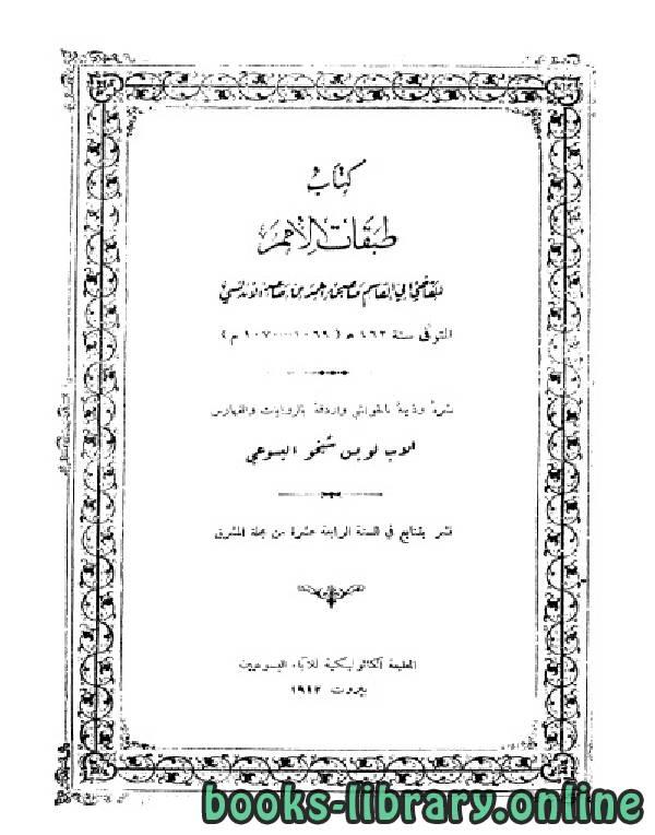 ❞ كتاب طبقات الأمم  ❝  ⏤ القاضي ابن صاعد الأندلسي