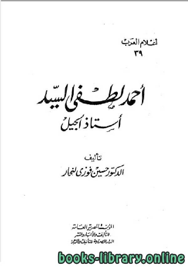 سلسلة أعلام العرب ( احمد لطفي السيد استاذ الجيل )