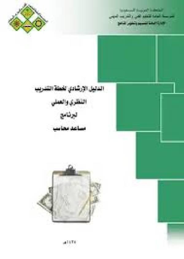 ❞ كتاب وظيفة مساعد محاسب ❝  ⏤ المملكة العربية السعودية - المؤسسة العامة للتعليم الفنى والتدريب المهنى