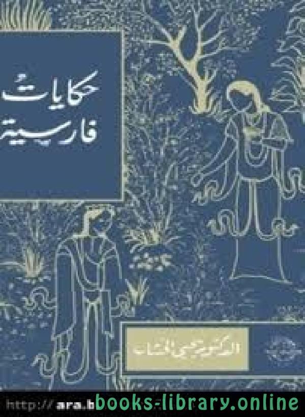 ❞ قصة حكايات فارسية ❝  ⏤ د. يحى الخشاب