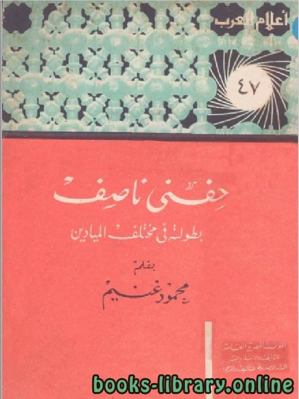 ❞ كتاب سلسلة أعلام العرب (حفني ناصف ) ❝  ⏤ محمود غنيم