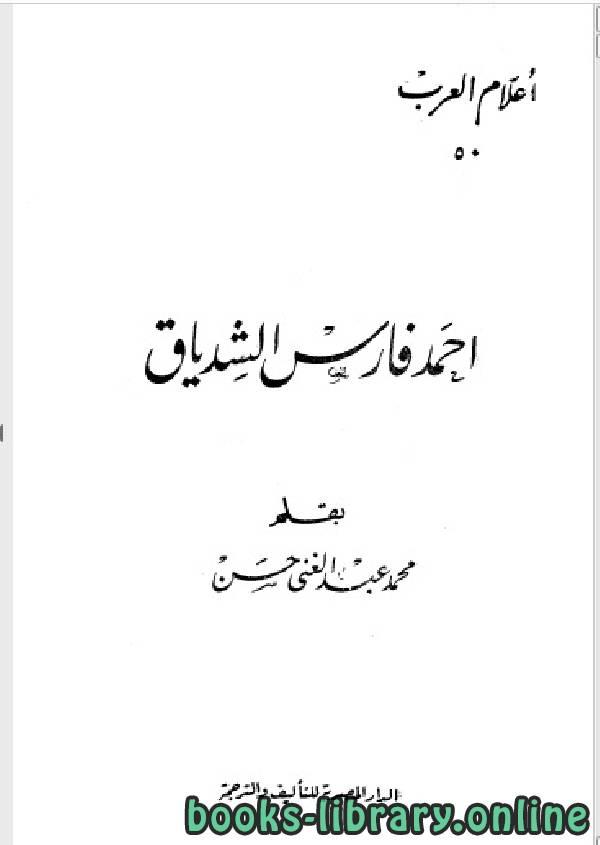 ❞ كتاب سلسلة أعلام العرب ( احمد فارس الشدياق ) ❝  ⏤ محمد عبدالغني حسن هلال