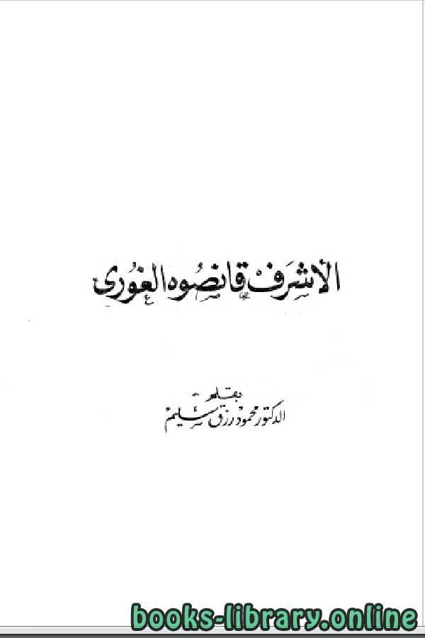 ❞ كتاب سلسلة أعلام العرب ( الاشرف قانصوه الغوري ) ❝  ⏤ محمود رزق سليم