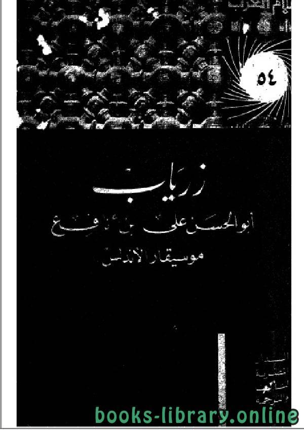 ❞ كتاب سلسلة أعلام العرب ( زرياب ابو الحسن علي بن نافع موسيقار الاندلس  ) ❝  ⏤ محمود احمد الحفني