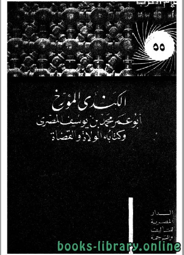 ❞ كتاب سلسلة أعلام العرب ( الكندي المؤرخ ) ❝  ⏤ حسن أحمد محمود