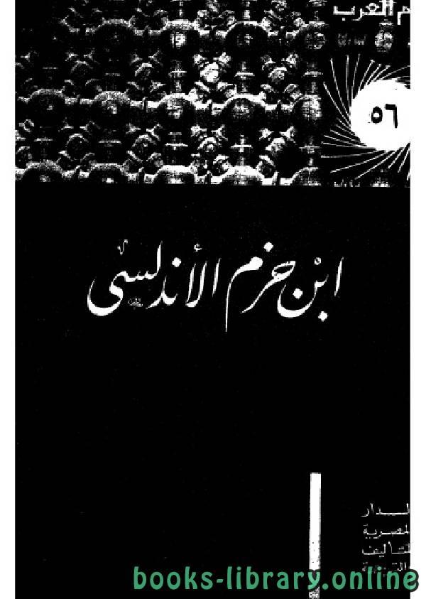 ❞ كتاب سلسلة أعلام العرب ( ابن حزم الاندلسي - المفكر الظاهري الموسوعي  ) ❝  ⏤  زكريا ابراهيم