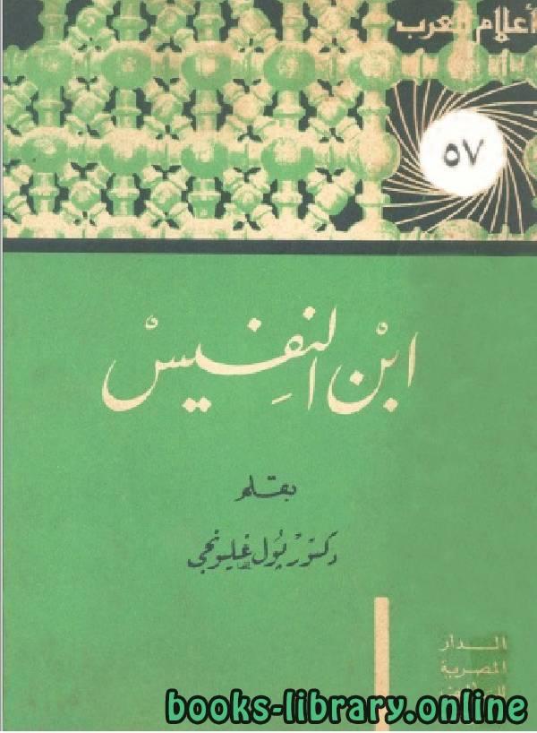 ❞ كتاب سلسلة أعلام العرب ( ابن النفيس ) ❝  ⏤ د. بول غليونجى