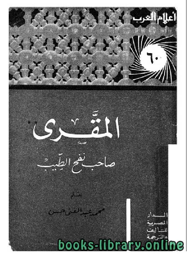 ❞ كتاب سلسلة أعلام العرب ( المقري صاحب نفح الطيب  ) ❝  ⏤ محمد عبدالغني حسن هلال
