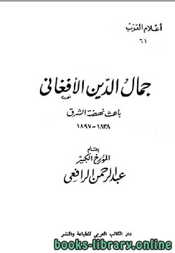 ❞ كتاب سلسلة أعلام العرب ( جمال الدين الافغاني باعث نهضة الشرق ) ❝  ⏤ عبد الرحمن الرافعي