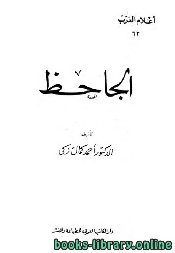 ❞ كتاب سلسلة أعلام العرب ( الجاحظ ) ❝  ⏤ احمد كمال زكي