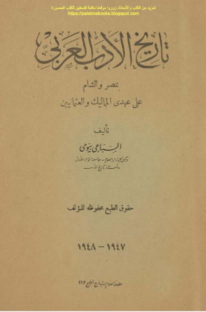 تحميل كتاب تاريخ الوطن العربي في العهد العثماني pdf