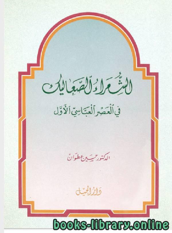 ❞ كتاب الشعراء الصعاليق فى العصر العباسى الاول ❝  ⏤ د. حسين عطوان