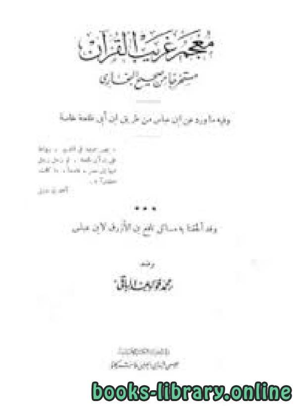 حصريا قراءة كتاب نظرات قرآنية سورة الكهف أونلاين Pdf 2020