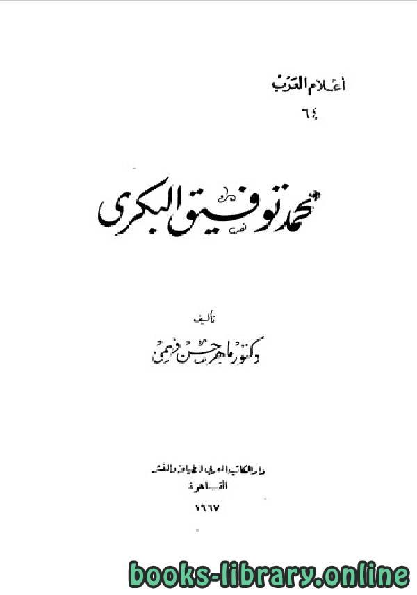 ❞ كتاب سلسلة أعلام العرب ( محمد توفيق البكري ) ❝  ⏤ ماهر حسن فهمي