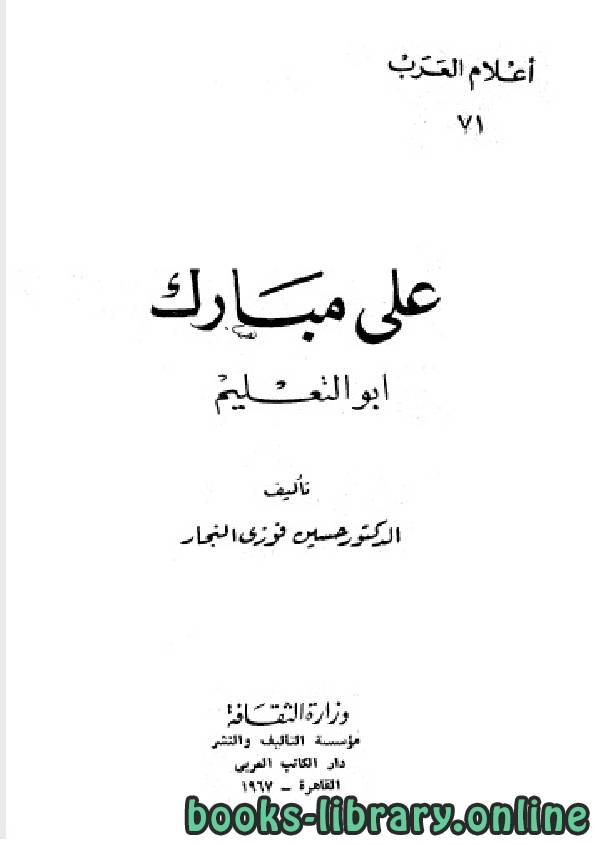 سلسلة أعلام العرب ( علي مبارك ابو التعليم )