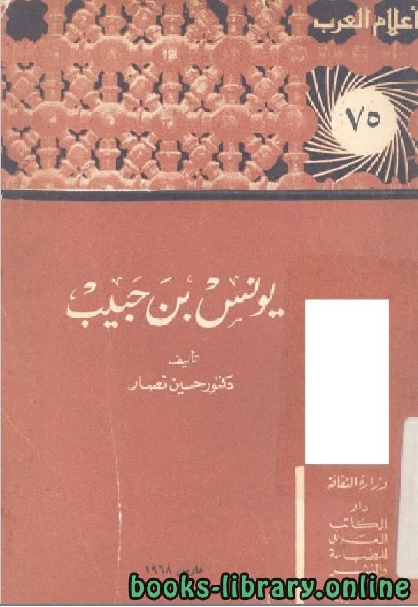 ❞ كتاب سلسلة أعلام العرب ( يونس بن حبيب ) ❝  ⏤ حسين نصار