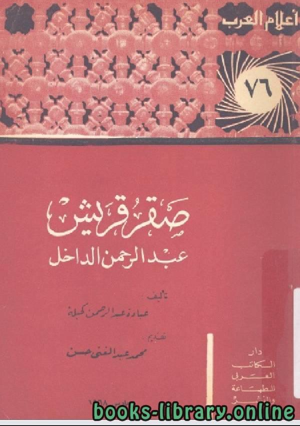 ❞ كتاب سلسلة أعلام العرب ( صقر قريش عبد الرحمن الداخل ) ❝  ⏤ عبادة عبد الرحمن كحيلة