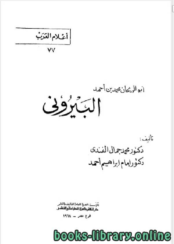 ❞ كتاب سلسلة أعلام العرب ( ابو الريحان محمد بن احمد البيروني ) ❝  ⏤ د. محمد جمال الدين الفندى