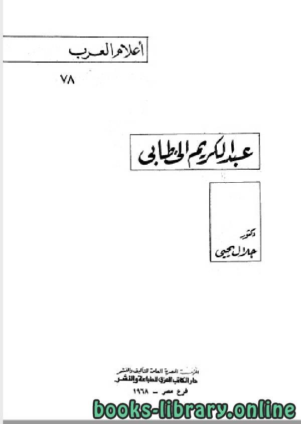 ❞ كتاب سلسلة أعلام العرب ( عبدالكريم الخطابي ) ❝  ⏤ جلال يحيي