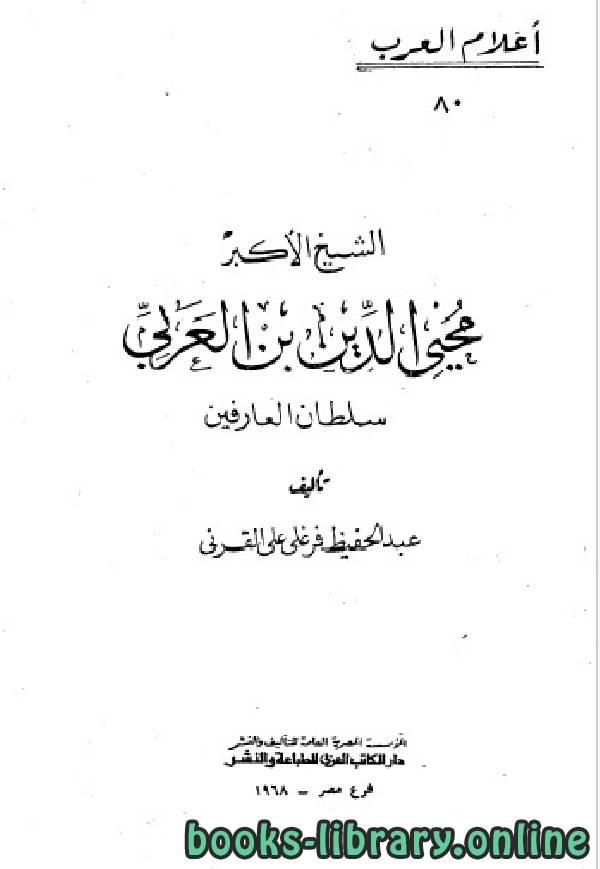❞ كتاب سلسلة أعلام العرب ( محيي الدين بن عربي ) ❝  ⏤ عبد الحفيظ فرغلى على القرنى
