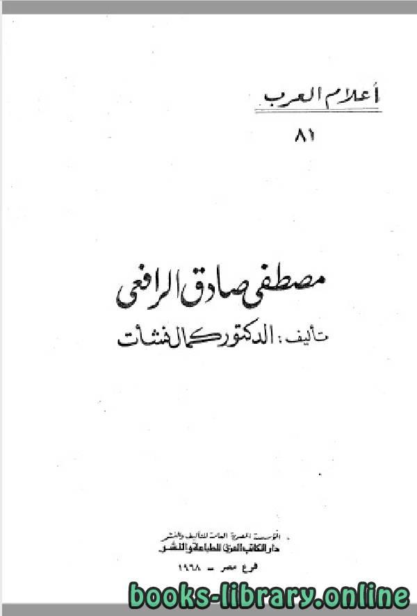 ❞ كتاب سلسلة أعلام العرب ( مصطفي صادق الرافعي ) ❝  ⏤ كمال نشأت