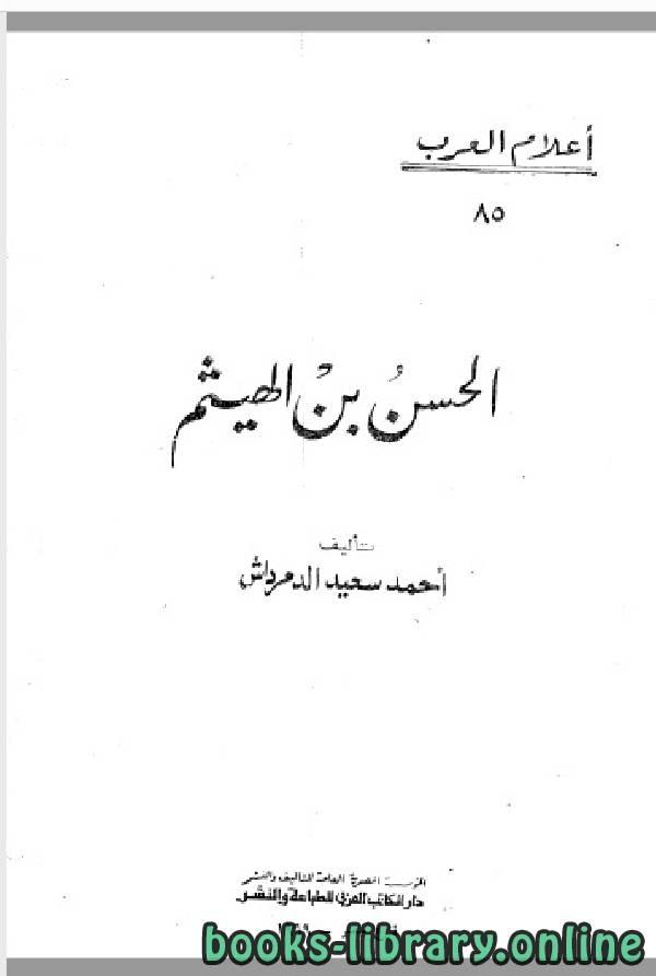 ❞ كتاب سلسلة أعلام العرب ( الحسن بن الهيثم ) ❝  ⏤ احمد سعيد الدمرداش
