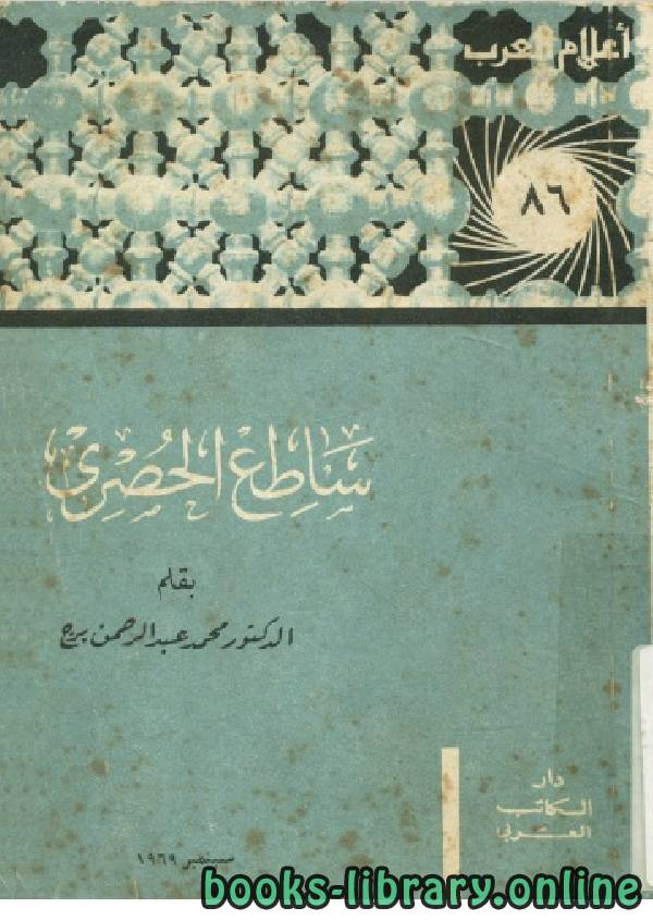 ❞ كتاب سلسلة أعلام العرب ( ساطع الحصري ) ❝  ⏤ محمد عبد الرحمن برج
