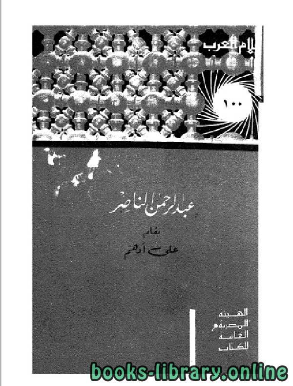 ❞ كتاب سلسلة أعلام العرب ( عبد الرحمن الناصر ) ❝  ⏤ على ادهم