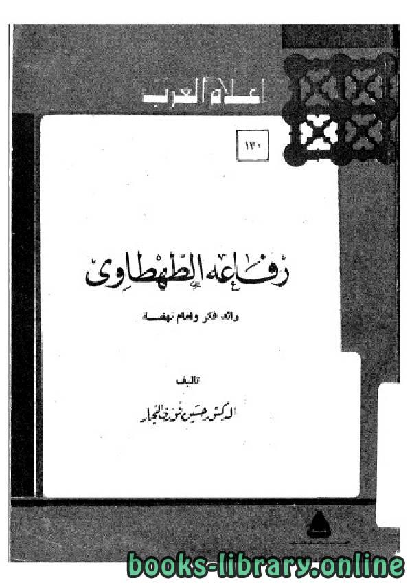 سلسلة أعلام العرب ( رفاعه الطهطاوي - رائد فكر وامام نهضة )