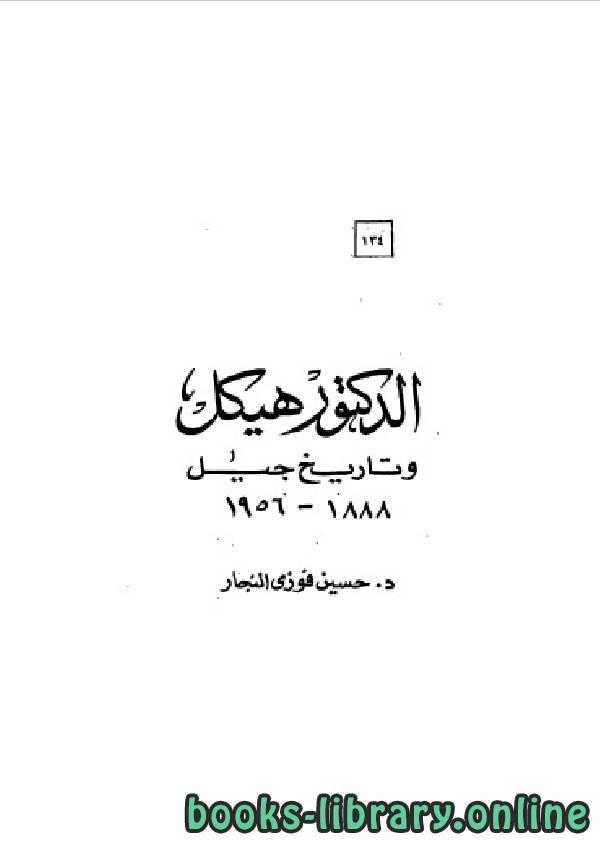 سلسلة أعلام العرب ( الدكتور هيكل وتاريخ جيل 1888-1956 )