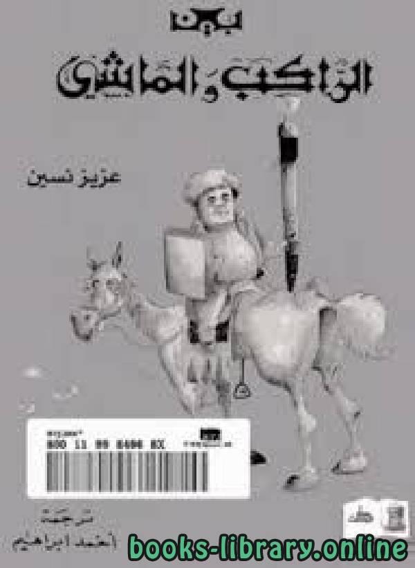 كتاب بين الراكب و الماشي