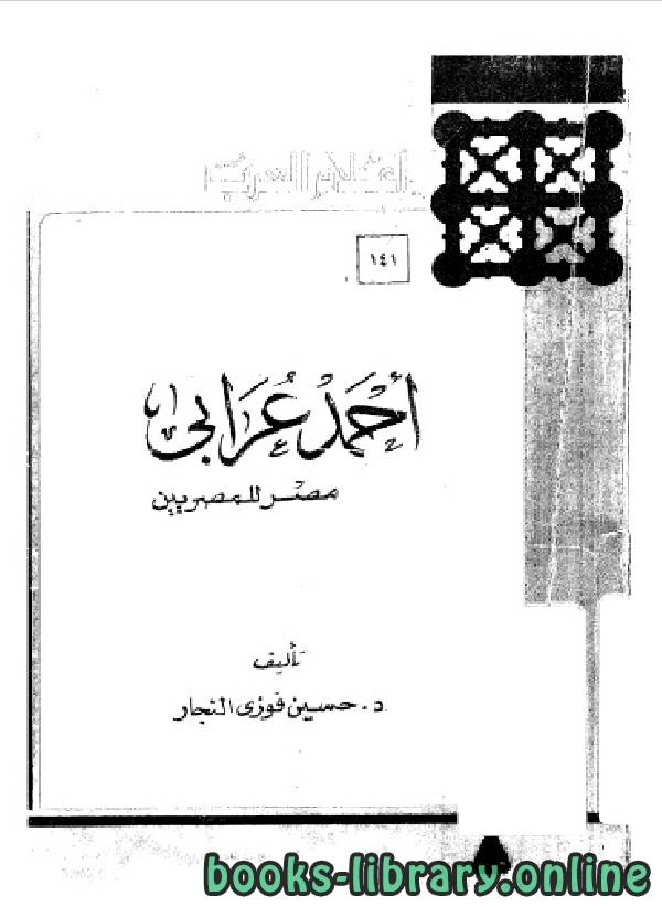 سلسلة أعلام العرب ( احمد عرابي - مصر للمصريين )