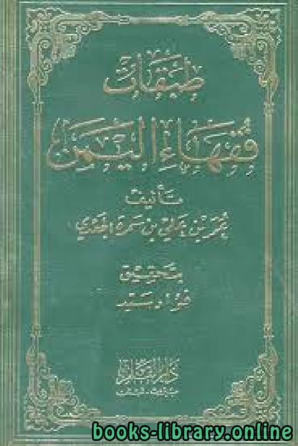 ❞ كتاب طبقات فقهاء اليمن ❝  ⏤ عمر بن علي بن سمرة الجعدي