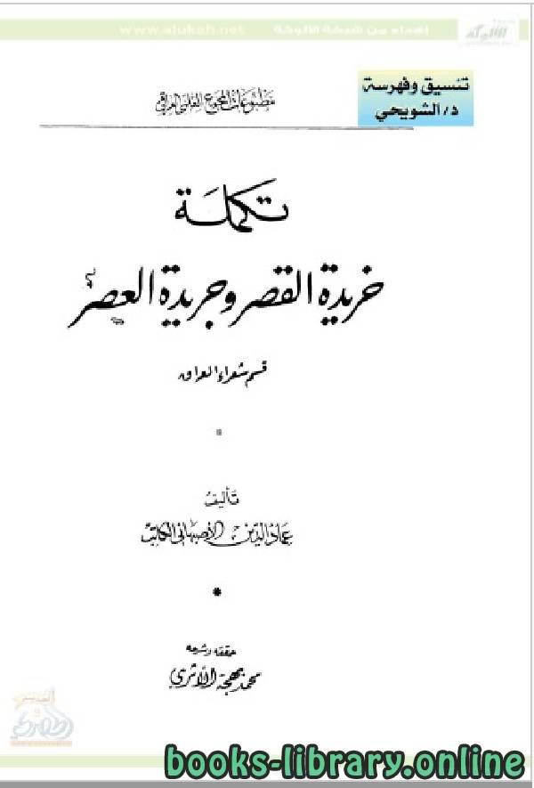❞ كتاب خريدة القصر وجريدة العصر(قسم شعراء العراق ) ❝  ⏤ عماد الدين الأصفهاني