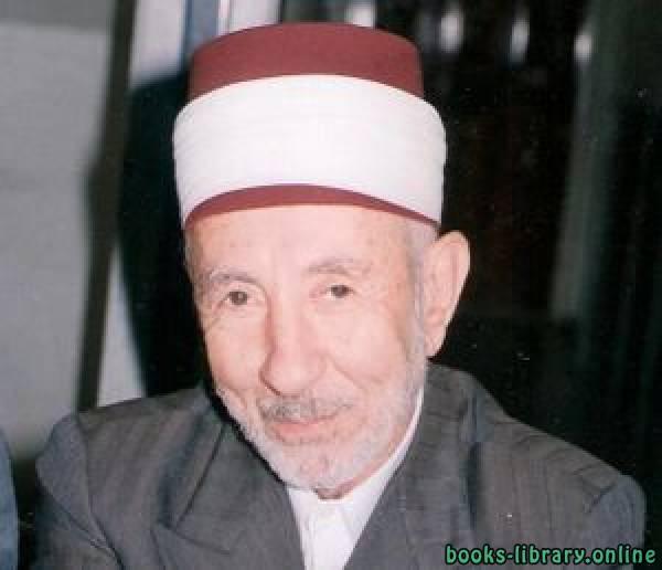 كتب محمد سعيد رمضان البوطي