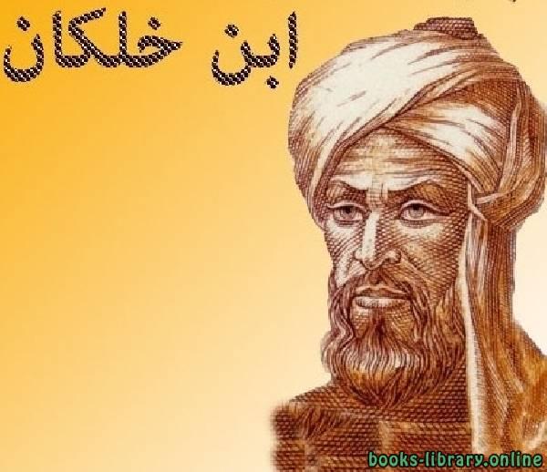 كتب أحمد بن محمد بن أبي بكر بن خلكان