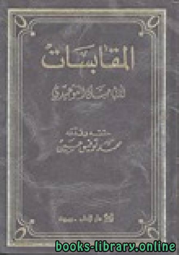 ❞ كتاب المقابسات ❝  ⏤ أبو حيان التوحيدي