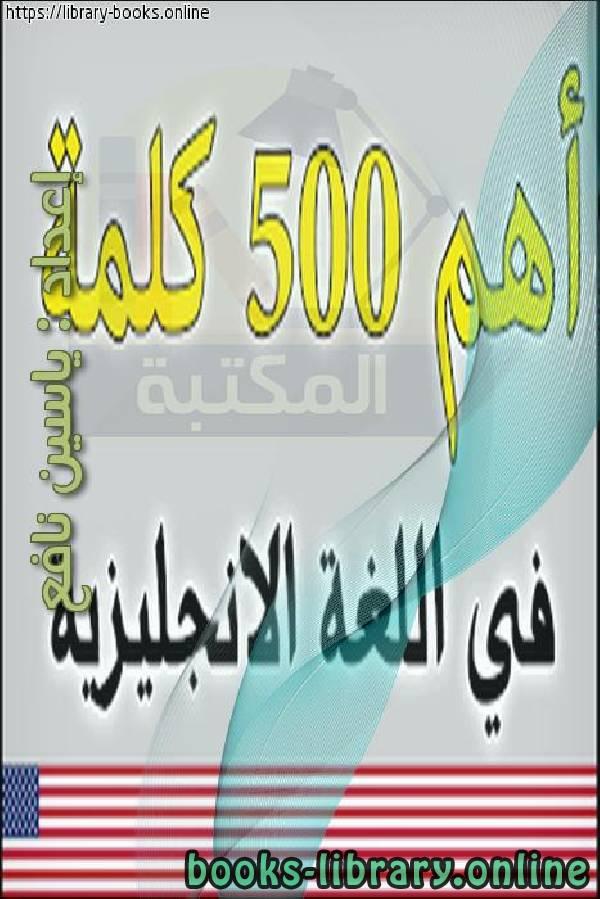 ❞ كتاب مصطلحات لغة انجليزية( 500) كلمة هامة للمبتدئين ❝  ⏤ ياسين محمد نافع