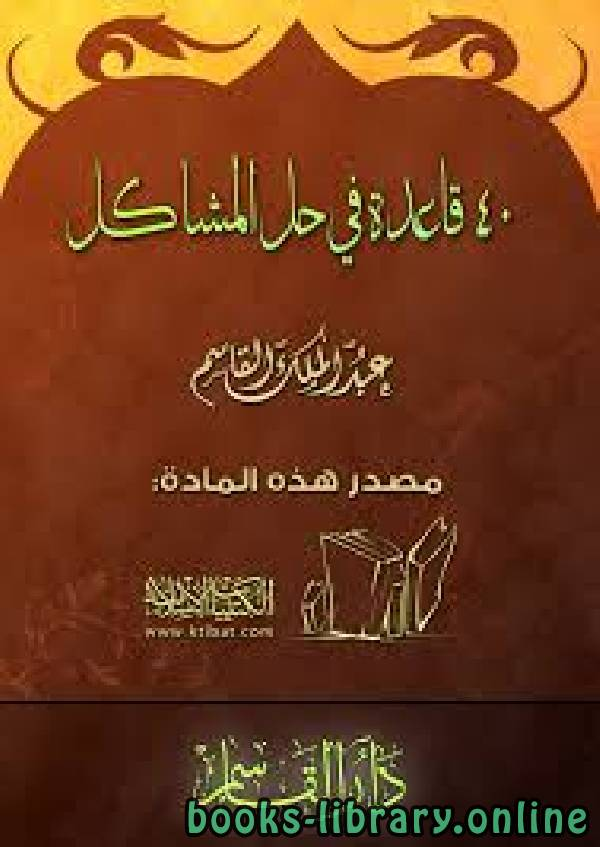 ❞ كتاب 40 قاعدة في حل المشاكل ❝  ⏤ عبد الملك القاسم