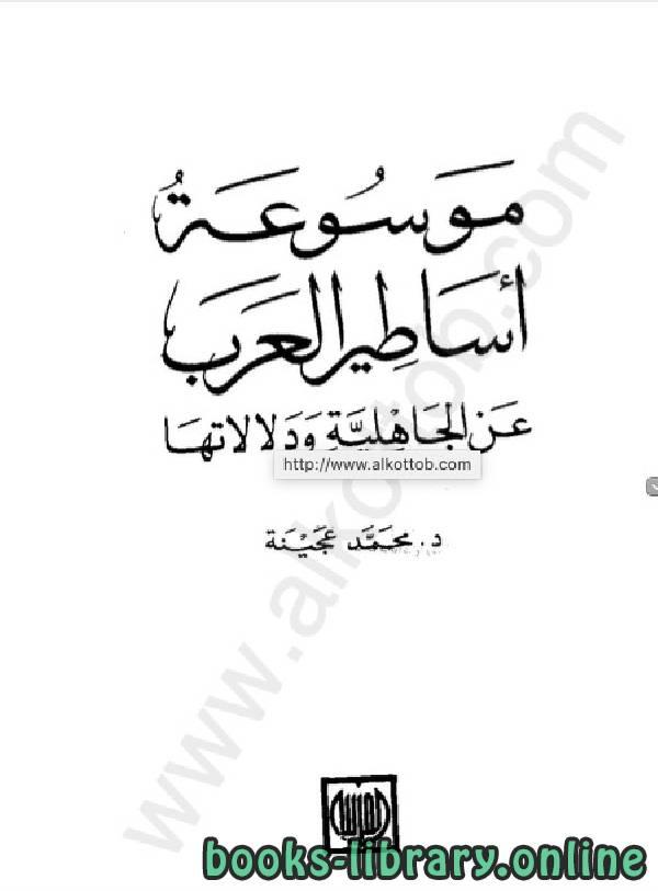 ❞ كتاب موسوعة اساطير العرب عن الجاهلية ودلالاتها ❝  ⏤ د. محمد عجينة