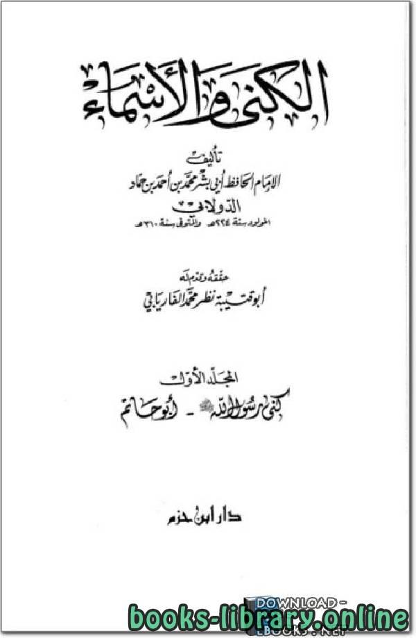 ❞ كتاب الكنى والأسماء ت: الفاريابي ❝  ⏤ محمد بن أحمد بن حماد الدولابي