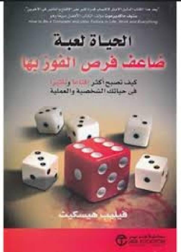 ❞ كتاب الحياة لعبة ضاعف فرص الفوز بها ❝  ⏤ فيليب هيسكيث
