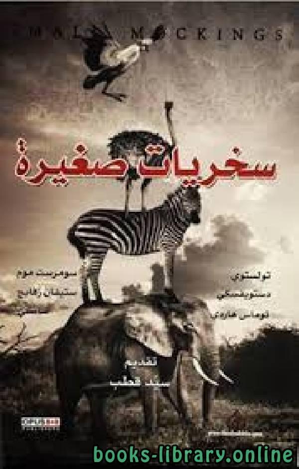 ❞ رواية سخريات صغيرة ❝  ⏤ د. محمد قطب