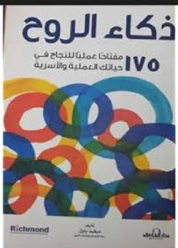❞ كتاب ذكاء الروح ❝  ⏤ ديفيد باول